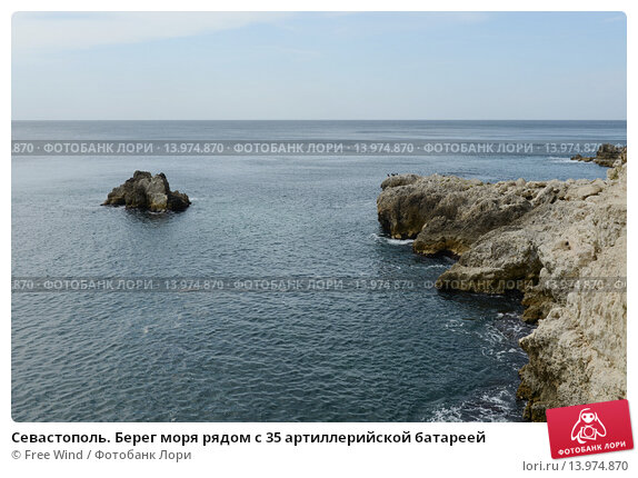 Купить «Севастополь. Берег моря рядом с 35 артиллерийской батареей», фото № 13974870, снято 18 сентября 2014 г. (c) Free Wind / Фотобанк Лори