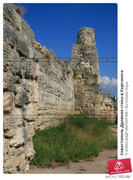 Севастополь.Древняя стена в Херсонесе, фото № 105046, снято 28 июля 2017 г. (c) АЛЕКСАНДР МИХЕИЧЕВ / Фотобанк Лори
