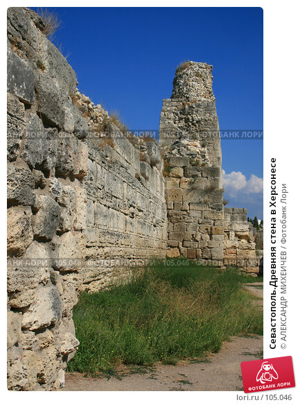 Севастополь.Древняя стена в Херсонесе, фото № 105046, снято 27 мая 2017 г. (c) АЛЕКСАНДР МИХЕИЧЕВ / Фотобанк Лори