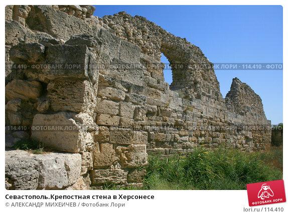 Севастополь.Крепостная стена в Херсонесе, фото № 114410, снято 21 августа 2007 г. (c) АЛЕКСАНДР МИХЕИЧЕВ / Фотобанк Лори