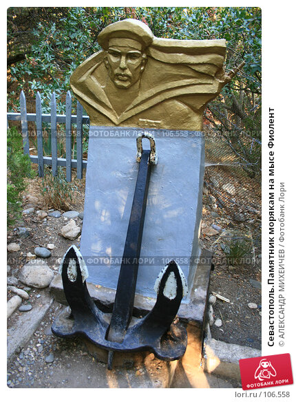 Севастополь.Памятник морякам на мысе Фиолент, фото № 106558, снято 17 августа 2007 г. (c) АЛЕКСАНДР МИХЕИЧЕВ / Фотобанк Лори