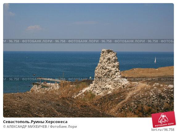 Севастополь.Руины Херсонеса, фото № 96758, снято 15 августа 2007 г. (c) АЛЕКСАНДР МИХЕИЧЕВ / Фотобанк Лори