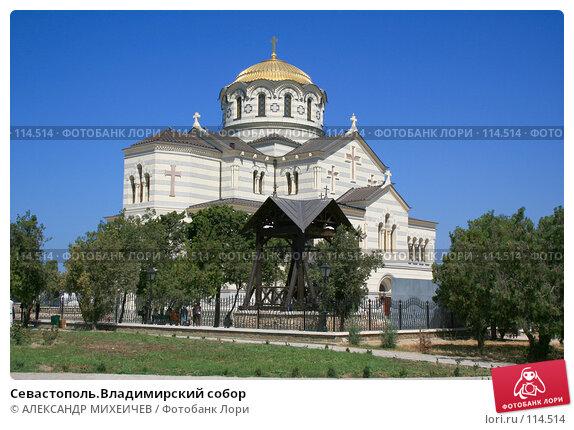 Севастополь.Владимирский собор, фото № 114514, снято 21 августа 2007 г. (c) АЛЕКСАНДР МИХЕИЧЕВ / Фотобанк Лори