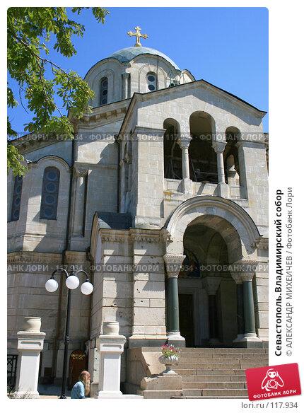 Севастополь.Владимирский собор, фото № 117934, снято 23 августа 2007 г. (c) АЛЕКСАНДР МИХЕИЧЕВ / Фотобанк Лори