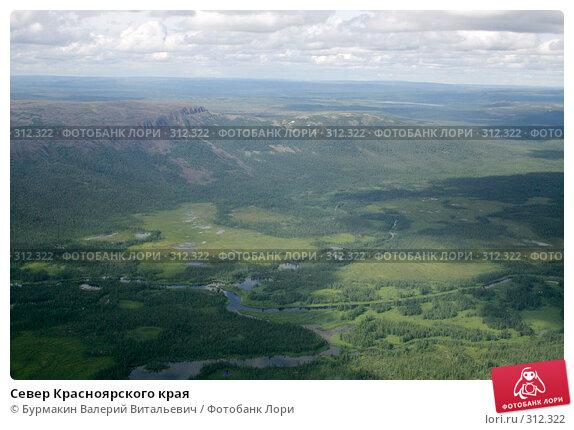 Север Красноярского края, фото № 312322, снято 8 августа 2007 г. (c) Бурмакин Валерий Витальевич / Фотобанк Лори
