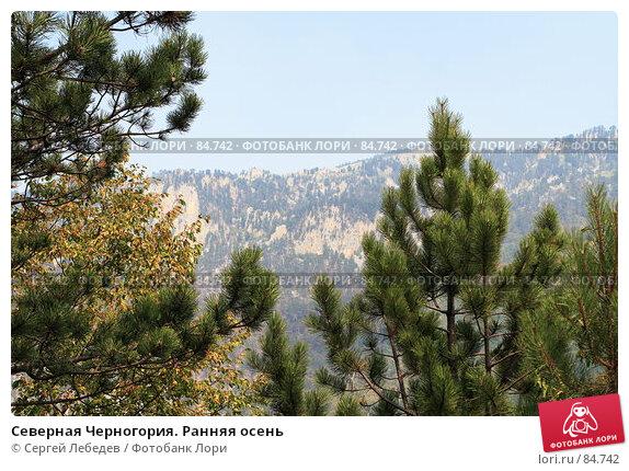 Северная Черногория. Ранняя осень, фото № 84742, снято 29 августа 2007 г. (c) Сергей Лебедев / Фотобанк Лори