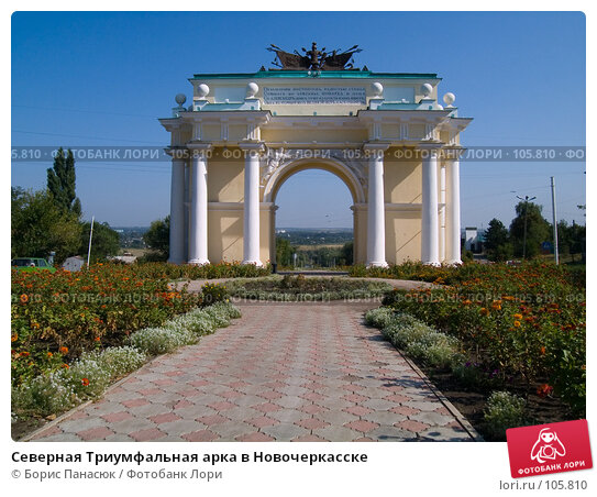Северная Триумфальная арка в Новочеркасске, фото № 105810, снято 28 июля 2006 г. (c) Борис Панасюк / Фотобанк Лори