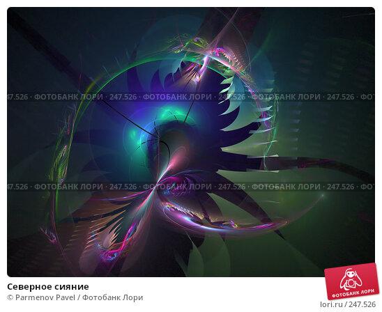 Северное сияние, иллюстрация № 247526 (c) Parmenov Pavel / Фотобанк Лори
