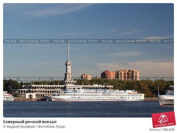 Северный речной вокзал, фото № 196838, снято 19 сентября 2005 г. (c) Андрей Ерофеев / Фотобанк Лори
