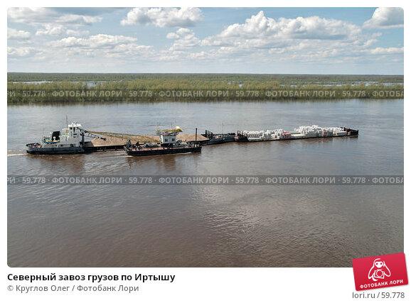 Северный завоз грузов по Иртышу, фото № 59778, снято 7 июня 2007 г. (c) Круглов Олег / Фотобанк Лори
