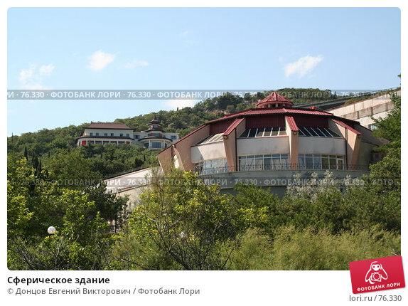 Сферическое здание, фото № 76330, снято 8 августа 2007 г. (c) Донцов Евгений Викторович / Фотобанк Лори