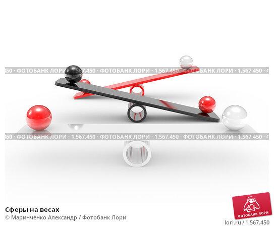Купить «Сферы на весах», иллюстрация № 1567450 (c) Маринченко Александр / Фотобанк Лори