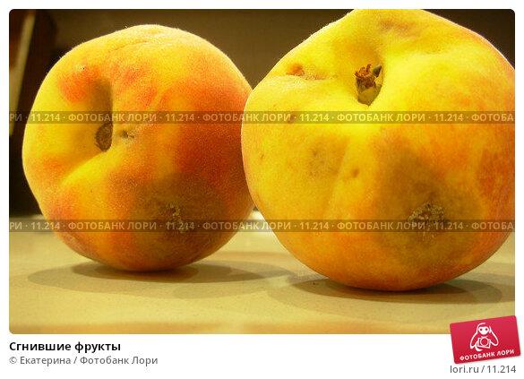 Купить «Сгнившие фрукты», фото № 11214, снято 23 августа 2006 г. (c) Екатерина / Фотобанк Лори