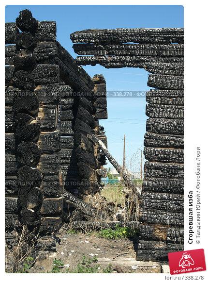 Сгоревшая изба, фото № 338278, снято 18 июня 2008 г. (c) Талдыкин Юрий / Фотобанк Лори