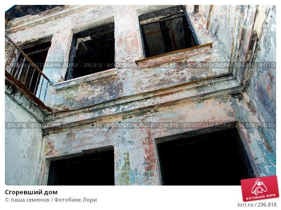 Купить «Сгоревший дом», фото № 296818, снято 28 апреля 2007 г. (c) паша семенов / Фотобанк Лори