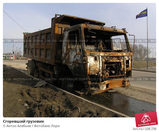 Сгоревший грузовик, фото № 238730, снято 26 марта 2008 г. (c) Антон Алябьев / Фотобанк Лори