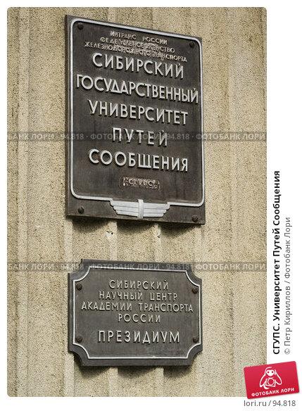 СГУПС. Университет Путей Сообщения, фото № 94818, снято 7 октября 2007 г. (c) Петр Кириллов / Фотобанк Лори