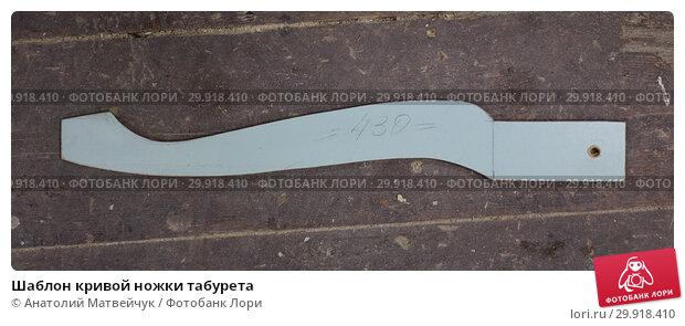 Купить «Шаблон кривой ножки табурета», эксклюзивное фото № 29918410, снято 14 декабря 2018 г. (c) Анатолий Матвейчук / Фотобанк Лори