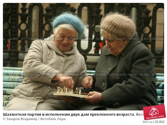 Шахматная партия в исполнении двух дам преклонного возраста. Белые начинают..., фото № 20802, снято 22 октября 2006 г. (c) Захаров Владимир / Фотобанк Лори