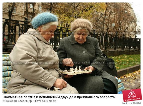 Шахматная партия в исполнении двух дам преклонного возраста, фото № 20826, снято 22 октября 2006 г. (c) Захаров Владимир / Фотобанк Лори