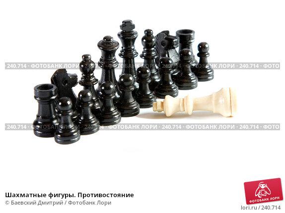 Шахматные фигуры. Противостояние, фото № 240714, снято 31 марта 2008 г. (c) Баевский Дмитрий / Фотобанк Лори