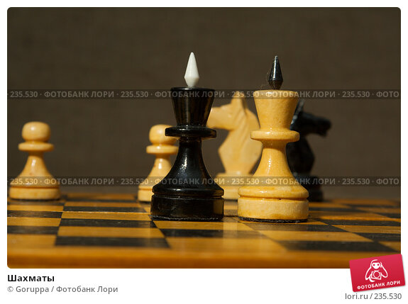 Шахматы, фото № 235530, снято 3 марта 2007 г. (c) Goruppa / Фотобанк Лори