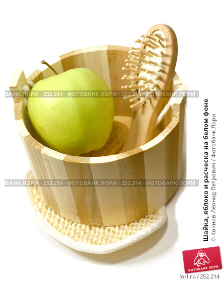 Шайка, яблоко и расческа на белом фоне, фото № 252214, снято 15 апреля 2008 г. (c) Коннов Леонид Петрович / Фотобанк Лори