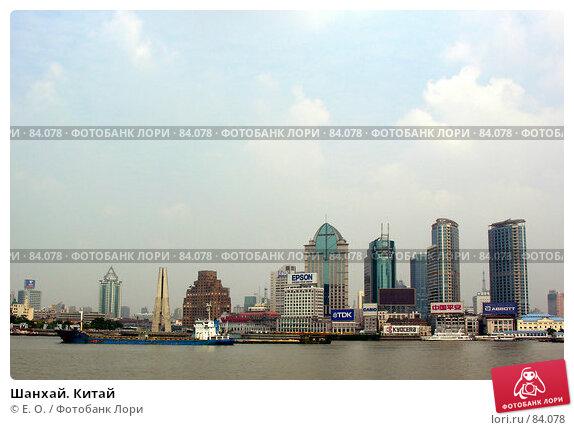 Шанхай. Китай, фото № 84078, снято 8 сентября 2007 г. (c) Екатерина Овсянникова / Фотобанк Лори