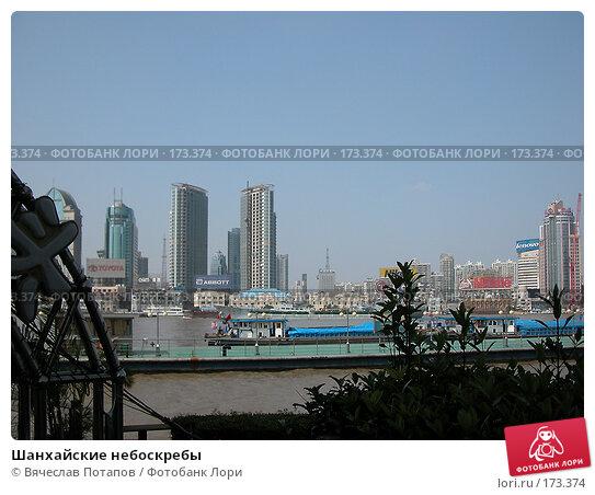 Шанхайские небоскребы, фото № 173374, снято 7 октября 2006 г. (c) Вячеслав Потапов / Фотобанк Лори