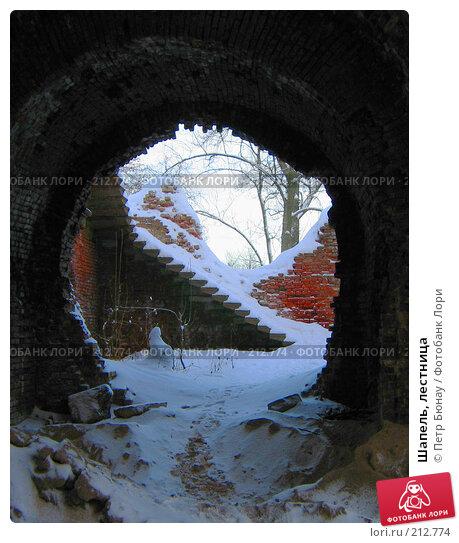 Шапель, лестница, фото № 212774, снято 6 января 2005 г. (c) Петр Бюнау / Фотобанк Лори