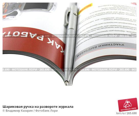 Купить «Шариковая ручка на развороте журнала», фото № 265690, снято 24 апреля 2008 г. (c) Владимир Казарин / Фотобанк Лори