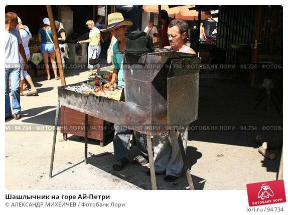 Шашлычник на горе Ай-Петри, фото № 94734, снято 14 августа 2007 г. (c) АЛЕКСАНДР МИХЕИЧЕВ / Фотобанк Лори