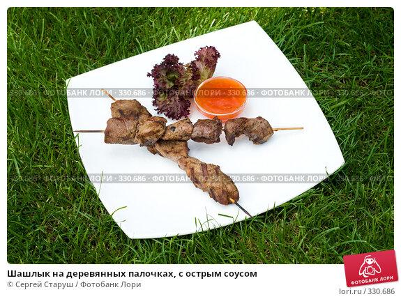 Шашлык на деревянных палочках, с острым соусом, фото № 330686, снято 22 июня 2008 г. (c) Сергей Старуш / Фотобанк Лори
