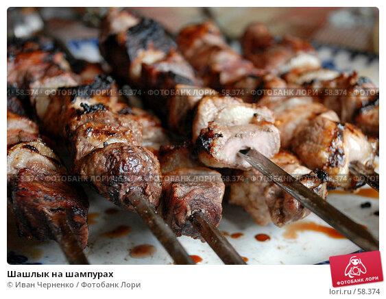 Купить «Шашлык на шампурах», фото № 58374, снято 1 июля 2007 г. (c) Иван Черненко / Фотобанк Лори