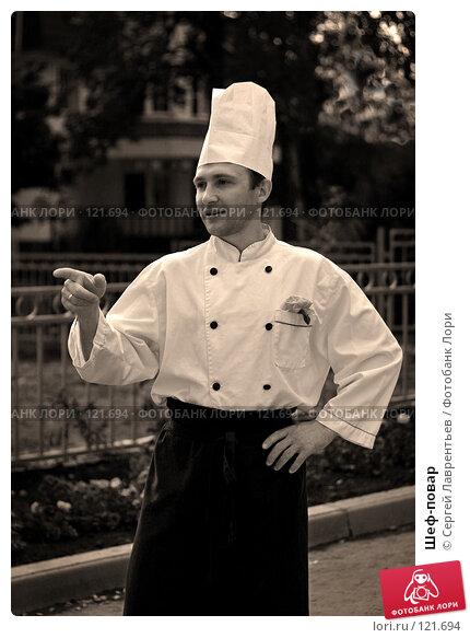 Шеф-повар, фото № 121694, снято 27 мая 2017 г. (c) Сергей Лаврентьев / Фотобанк Лори