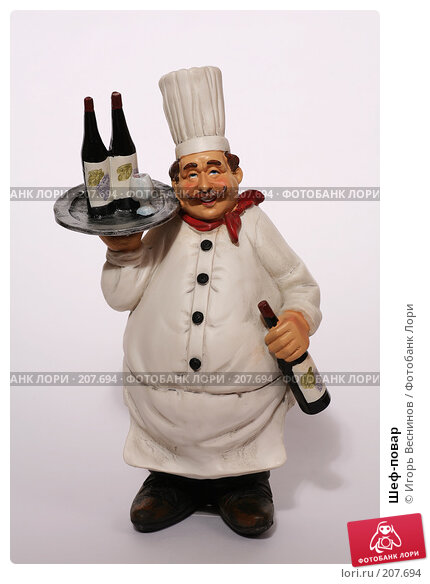 Шеф-повар, фото № 207694, снято 22 февраля 2008 г. (c) Игорь Веснинов / Фотобанк Лори