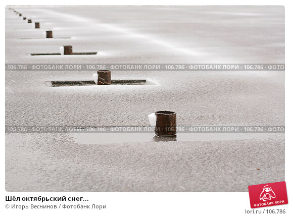 Купить «Шёл октябрьский снег...», фото № 106786, снято 14 октября 2007 г. (c) Игорь Веснинов / Фотобанк Лори