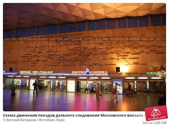 Схема движения поездов дальнего следования Московского вокзала Санкт-Петербурга, фото № 226338, снято 21 августа 2007 г. (c) Евгений Батраков / Фотобанк Лори