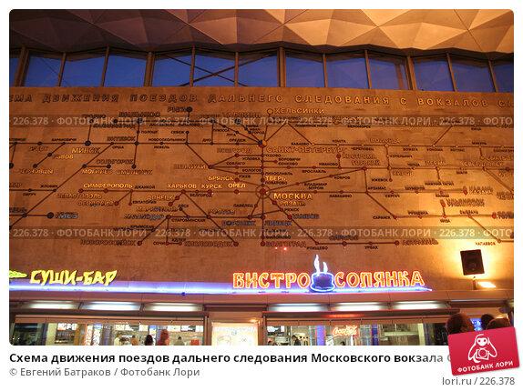 Схема движения поездов