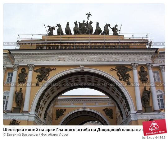Шестерка коней на арке Главного штаба на Дворцовой площади (Санкт-Петербург), фото № 44362, снято 3 августа 2003 г. (c) Евгений Батраков / Фотобанк Лори