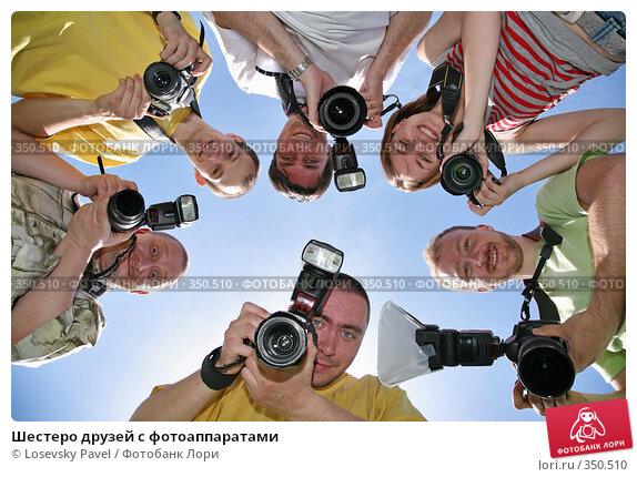 Шестеро друзей с фотоаппаратами, фото № 350510, снято 23 июня 2017 г. (c) Losevsky Pavel / Фотобанк Лори