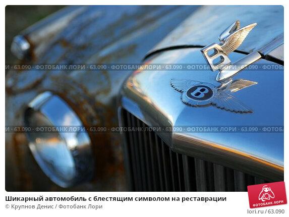 Шикарный автомобиль с блестящим символом на реставрации, фото № 63090, снято 13 июня 2007 г. (c) Крупнов Денис / Фотобанк Лори