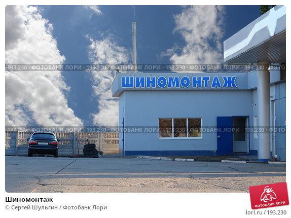 Шиномонтаж, фото № 193230, снято 9 июля 2007 г. (c) Сергей Шульгин / Фотобанк Лори