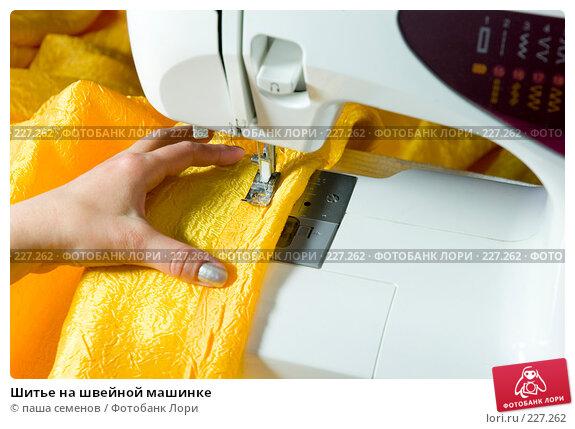 Шитье на швейной машинке, фото № 227262, снято 8 июля 2007 г. (c) паша семенов / Фотобанк Лори