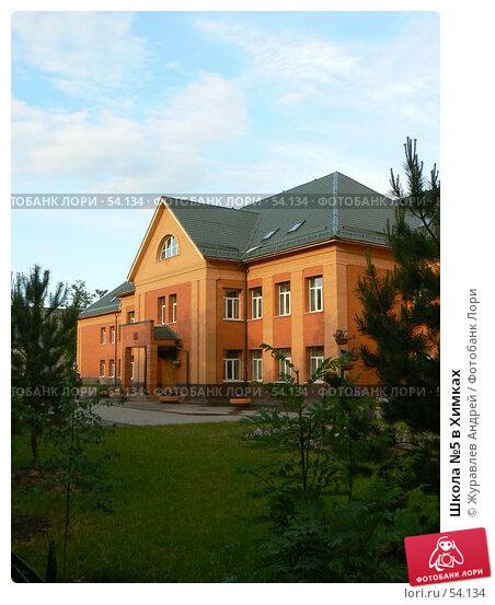 Школа №5 в Химках, эксклюзивное фото № 54134, снято 10 июня 2007 г. (c) Журавлев Андрей / Фотобанк Лори