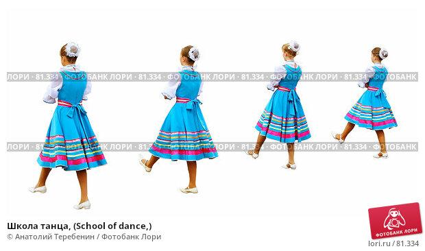 Школа танца, (School of dance,), фото № 81334, снято 1 сентября 2007 г. (c) Анатолий Теребенин / Фотобанк Лори