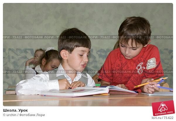 Школа. Урок, фото № 73622, снято 19 августа 2007 г. (c) urchin / Фотобанк Лори
