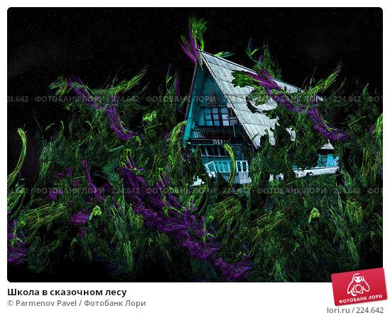 Купить «Школа в сказочном лесу», иллюстрация № 224642 (c) Parmenov Pavel / Фотобанк Лори