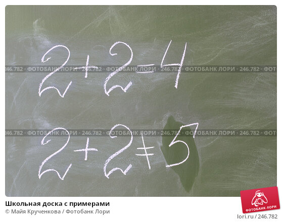 Школьная доска с примерами, фото № 246782, снято 22 марта 2008 г. (c) Майя Крученкова / Фотобанк Лори