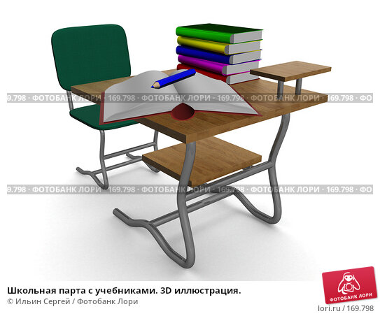 Школьная парта с учебниками. 3D иллюстрация., иллюстрация № 169798 (c) Ильин Сергей / Фотобанк Лори